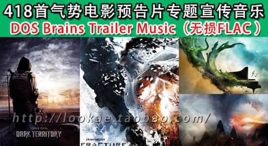 418首气势浩荡电影预告片专题宣传音乐 DOS Brains Trailer Music-无损
