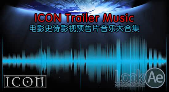 ICON Trailer Music 电影史诗影视预告片音乐大合集(12套-1500首)