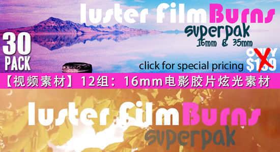 Luster-Film-Burn