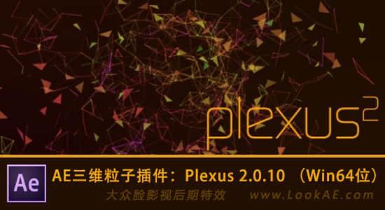 更新:AE点线面三维粒子插件:Rowbyte Plexus 2.1.1(支持CS5 – CC 2015)
