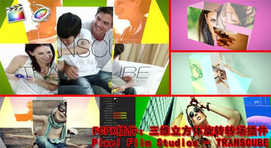 FCPX插件:三维立方体旋转转场插件 Pixel Film Studios – TRANSCUBE