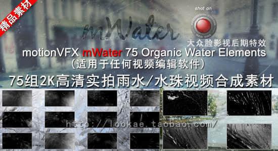 75组2K高清实拍下雨/水珠视频特效合成素材 motionVFX mWater