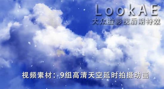 视频素材:9组高清天空延时拍摄动画 Sky Timelapse