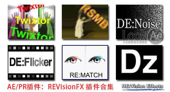 更新:AE/PR插件:RE:Vision Effects 插件大合集( CS4-CC 2014)插图