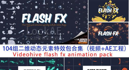 VHflashfx