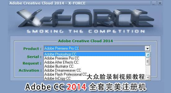 【Win版】Adobe CC 2014 全套完美注册机 X-FORCE(含大众脸安装视频)