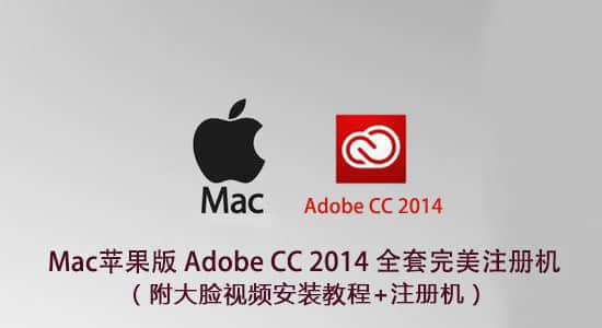 【Mac版】Adobe CC 2014 全套完美注册机 X-FORCE(含大众脸安装视频)