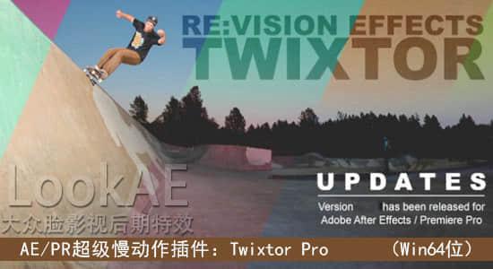 Vegas/Nuke/HitFilm 版超级慢动作变速插件:RE:VisionFX Twixtor v6.2.4 for OFX