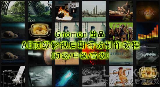 【Gnomon 出品】 AE顶级影视后期特效制作教程合集(初/中/高级)