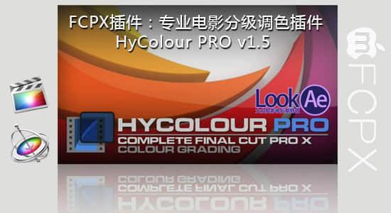 FCPX插件:专业电影分级调色插件 HyColour PRO v1.5