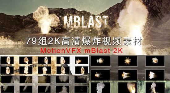 MotionVFX-mBlast