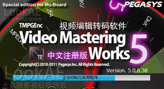 专业视频编辑转码软件 TMPGEnc Video Mastering Works 5.0.6.38【中文版】