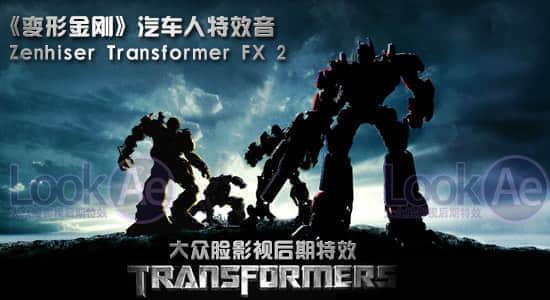 《变形金刚》汽车人特效音 Zenhiser Transformer FX 2