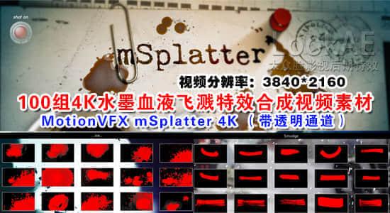 100组4K水墨血液飞溅特效合成视频素材 MotionVFX mSplatter【带透明通道】