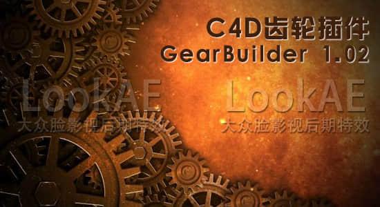 C4D插件:齿轮插件 GearBuilder 1.02(R10-R15)Mac/Win