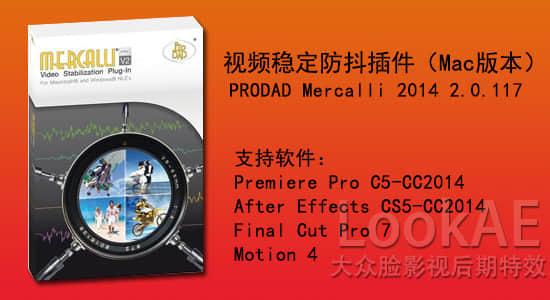 Mac 版本:AE/PR/FCP视频稳定防抖插件 ProDAD Mercalli v2.0.117