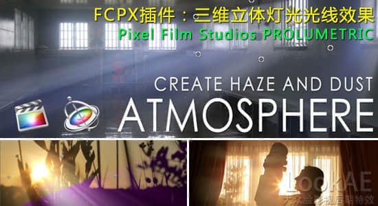 FCPX插件:三维立体灯光光线效果 Pixel Film Studios PROLUMETRIC