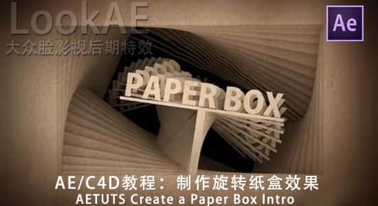 AE/C4D教程:制作旋转纸盒效果 AETUTS Create a Paper Box Intro