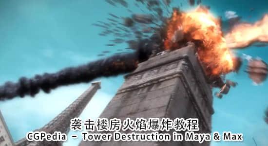 CG教程-袭击楼房火焰爆炸教程CGPedia – Tower Destruction in Maya & Max