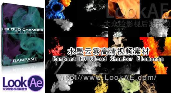 31组水墨云雾高清视频素材 Rampant HD Cloud Chamber Elements
