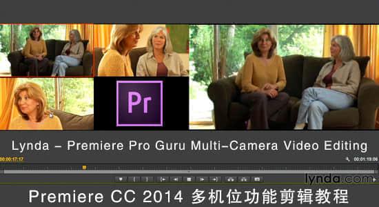 Premiere CC 2014 多机位剪辑教程 Lynda-Premiere Pro Guru Multi-Camera Video Editing