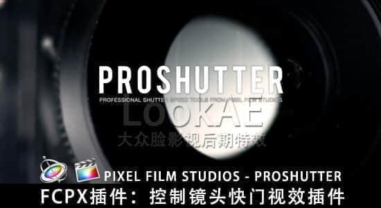 FCPX插件:控制镜头快门速度视效插件 PIXEL FILM STUDIOS – PROSHUTTER
