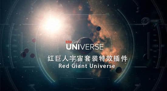红巨人宇宙套装特效插件Red Giant Universe v1.3.0(支持AE/PR/OFX/达芬奇)
