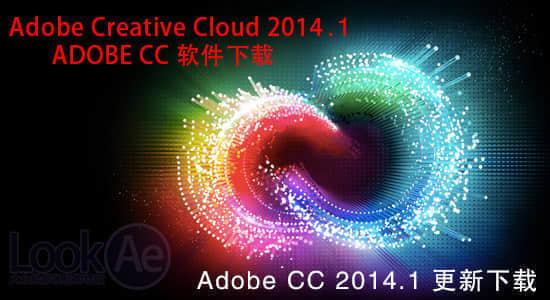 Adobe CC 2014.1 软件更新下载总汇(Win/Mac)多国语言含中/英文