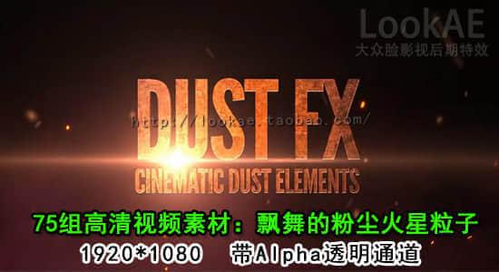 dust-fx