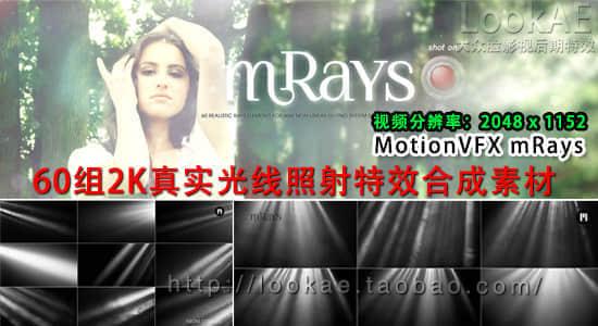 视频素材:60组2K真实光线照射特效合成素材 MotionVFX mRays