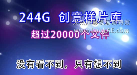 244G 创意样片库(超过20000个文件)【www.LookAE.com】