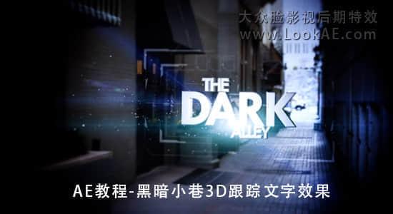AE教程:黑暗小巷3D跟踪文字效果