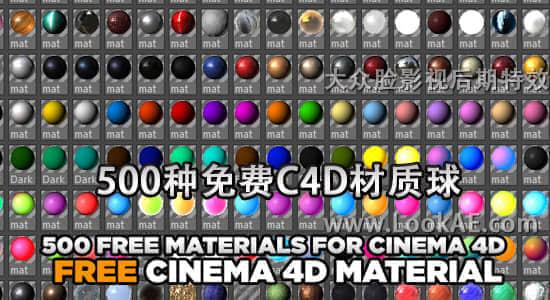 C4D材质球:500种免费C4D材质球 500 materials
