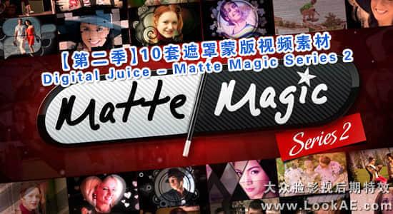 【第二季】10套遮罩蒙版视频素材 Digital Juice – Matte Magic Series 2