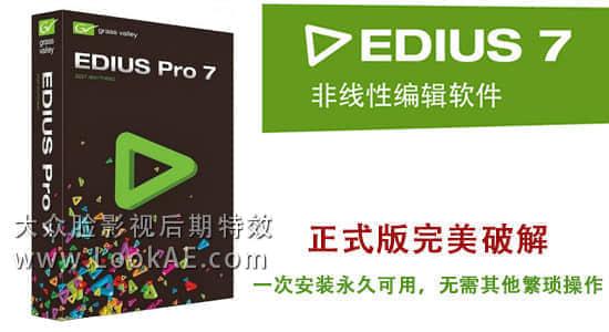 专业非编视频编辑剪辑软件 Grass Valley EDIUS Pro 7.53 Build 010 + Loader插图