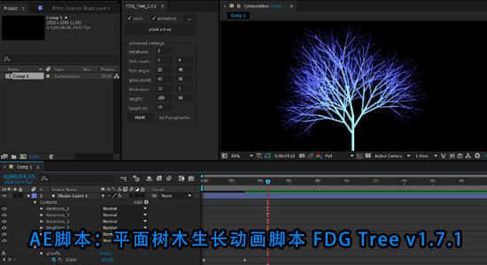 AE脚本:平面树木生长动画脚本 FDG Tree v1.7.1