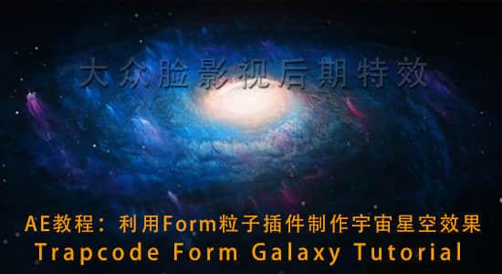 AE教程:利用Form粒子插件制作宇宙星空效果 Trapcode Form Galaxy Tutorial