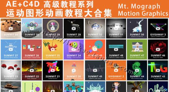 更新72-73集:Mt. Mograph :AE+C4D 高级MG运动图形动画教程大合集