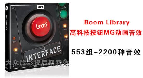 音效:Boom Library 高科技按钮MG动画音效(553组2000多种音效)