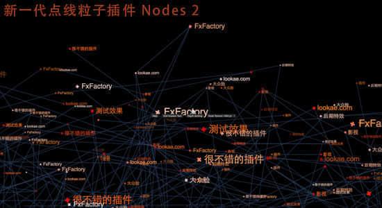 AE教程:新一代点线粒子插件 Nodes 2 详解(FCPX/PR/Motion也可学习)