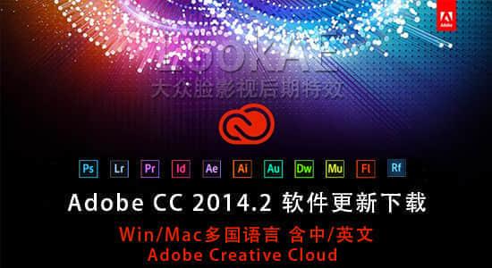 Adobe CC 2014.2 软件更新下载总汇(Win/Mac)多国语言含中/英文
