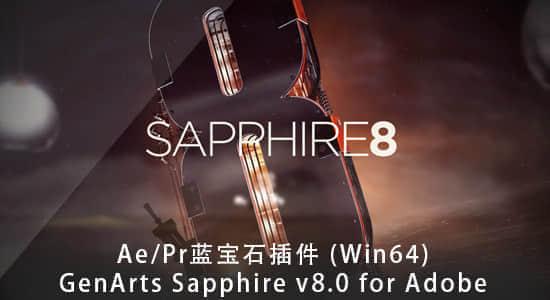 Ae/Pr/Vegas/达芬奇/Nuke/OFX蓝宝石插件 GenArts Sapphire v8.1(Win64))