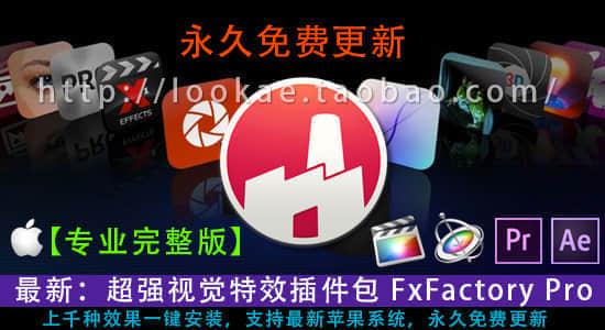 最新完整版:超强视觉特效插件包 FxFactory Pro 5.0.7 增强版(加入FxFactory Pro 5.1.1所有新插件)