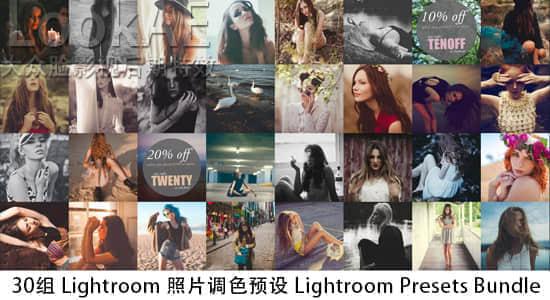 30Lightroom