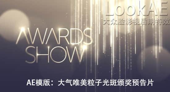 AE模版:大气唯美粒子光斑颁奖预告片 Awards Show