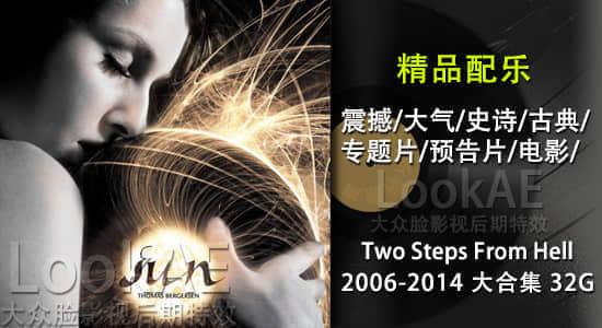 32G震撼史诗专题电影预告片音乐大合集 Two Steps From Hell 2006-2014