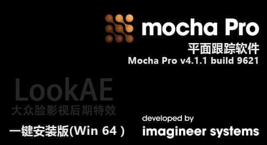 【Win/Mac】平面跟踪软件 Mocha Pro v4.1.2.9658