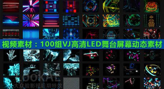 视频素材:100组VJ高清LED舞台屏幕动态素材