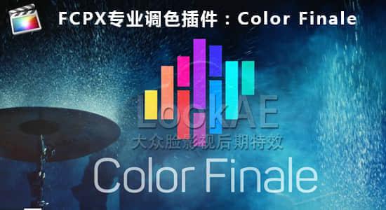 FCPX插件:专业分级调色插件 Color Finale 1.6.1 支持LUT