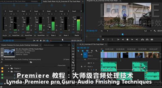 Premiere 教程:大师级音频处理技术 Lynda-Premiere pro Guru-Audio Finishing Techniques